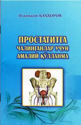 Вышла хорошая книга про ПРОСТАТИТ ! Автор: Илхом Каххаров.