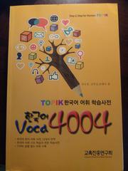 Продам корейско - английский словарь